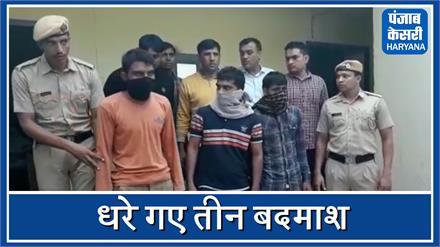 गैंगस्टर रामकरण बैयांपुर के तीन सदस्य गिरफ्तार, कब्जे से भारी मात्रा में अवैध हथियार बरामद