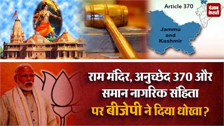 Ram Mandir, A -370 and Uniform Civil Code: BJP Exposed!