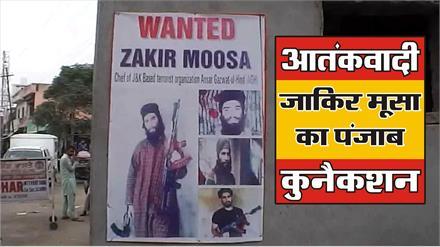 Punjab Police/सुरक्षा एजेंसियाँ के लिए सरदर्द बना आतंकवादी जाकिर मूसा