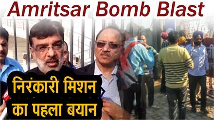 Amritsar Bomb Blast: ਨਿਰੰਕਾਰੀ ਮਿਸ਼ਨ ਦੇ ਪ੍ਰਵਕਤਾ ਦਾ ਬਿਆਨ,  ਸੁਚੇਤ ਰਹਿਣ ਦੀ ਹੈ ਲੋੜ