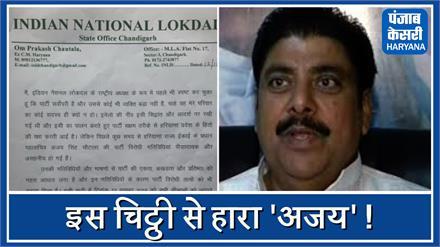 INLD ने जारी की Ajay Chautala के निष्कासन की चिट्ठी, सुप्रीमो ने क्या लिखा देखिए