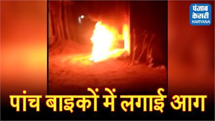 प्रदेश में बदमाशों का आतंक, एक के बाद एक पांच बाइकों में लगाई आग