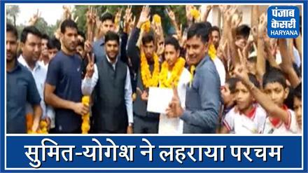 सुमित और योगेश ने जीता मेडल, महेंद्रगढ़ पहुंचने पर दोनों का जोरदार स्वागत