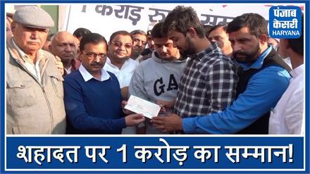 Haryana के शहीद के परिजनों को Kejriwal ने दिए एक करोड़ रुपए