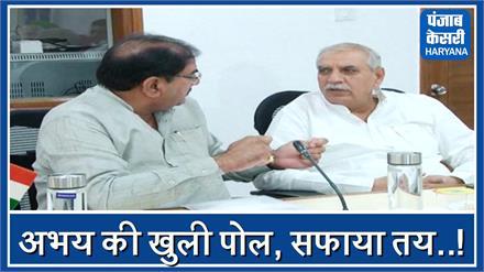 राजेश ढुल ने खोली अभय चौटाला की पोल, कहा- षडयंत्र बंद करो नहीं तो...