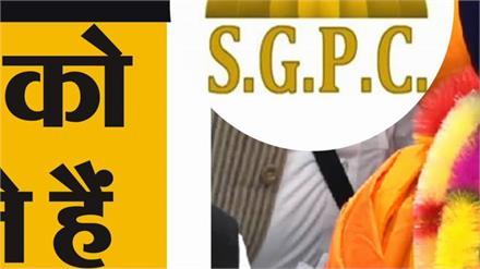 तीन चुनाव हार कर भी लगातार दूसरी बार SGPC President बने Longowal !