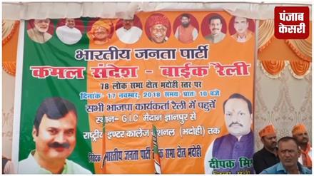 बीजेपी पार्टी में विधायक की फेसबुक पोस्ट ने मचाया हड़कंप