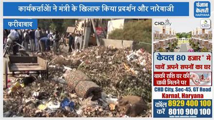 कांग्रेस कार्यकर्ताओं ने सफाई अभियान चलाकर मंत्री के खिलाफ किया प्रदर्शन