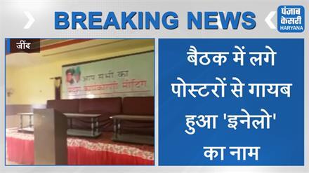 जींद में अजय चौटाला की बैठक आज, बैनर से हटा 'इनेलो' का नाम