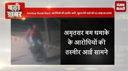 Amritsar Bomb Blast: आरोपियों की तस्वीर जारी, Information देने वाले को 50 लाख का इनाम