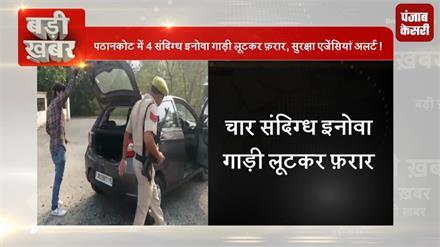 पठानकोट में 4 संदिग्ध इनोवा गाड़ी लूटकर फ़रार, सुरक्षा एजेंसियां अलर्ट !