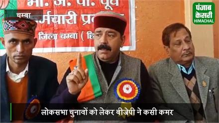 लोकसभा चुनावों को लेकर BJP ने कसी कमर, 2 लाख कर्मचारियों को जोड़ेगा ये संगठन