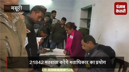 निकाय चुनाव 2018: कड़ाके की ठंड में मतदाता पहुंचे मतदाना केंद्र, युवा मतदाताओं में भारी उत्साह