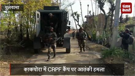 पुलवामा में CRPF कैंप और सेना की पेट्रोलिंग पार्टी पर हमला, एक जवान शहीद