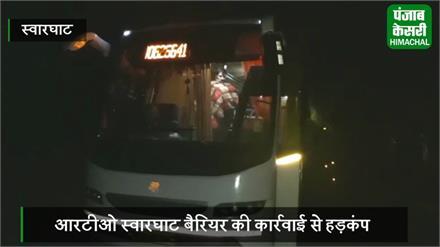 मनाली-चंडीगढ़ के बीच चल रही अवैध वॉल्वो बसें पकड़ीं