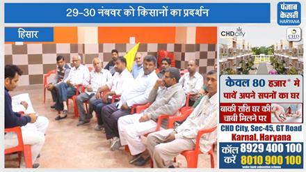 देशभर के किसान संगठनों का दिल्ली में 30 नवम्बर को बड़ा आंदोलन