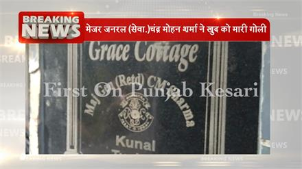 शिमला में सेना के पूर्व मेजर जनरल ने खुद को गोली से उड़ाया