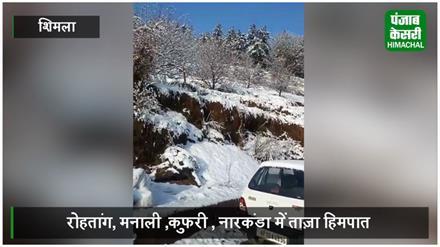 हिमाचल की वादियों ने ओढ़ी बर्फ की चादर