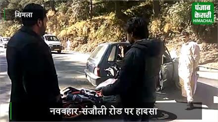 शिमला में सड़क हादसा, बाइक और कार की टक्कर में तीन घायल