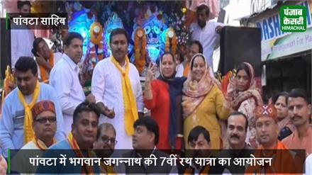 पांवटा में धूमधाम से निकली भगवान जगन्नाथ की यात्रा, दर्शन के लिए उमड़ी भीड़