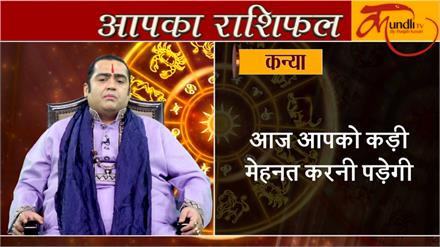 Aaj Ka Rashifal । 11 nov 2018 । Dainik Rashifal । today horoscope । Daily Rashifal