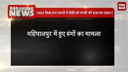 1984 सिख दंगा मामले में दोषी को फांसी की सजा का एलान !