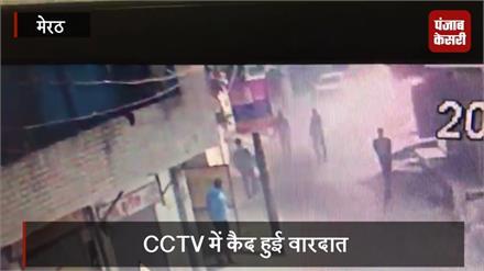 मेरठ में युवकों की दबंगई, सरेआम की स्कॉर्पियो पर फायरिंग, देखें LIVE वीडियो