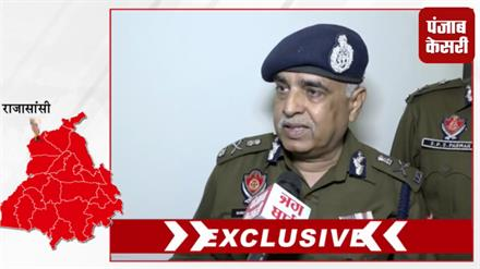 Amritsar Bomb Blast: धमाके के बाद डीजीपी का पहला इंटरव्यू