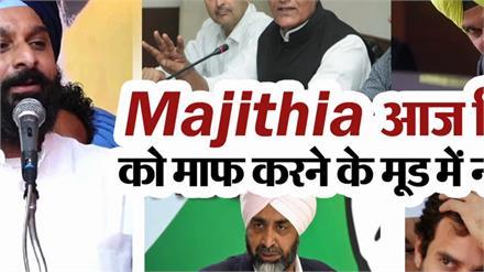 पंजाब से दिल्ली तक Majithia ने चुन-चुन घेरे कांग्रेसी