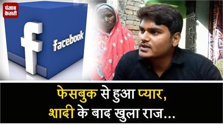फेसबुक के जरिए कर्नाटक की युवती को मुंगेर के लड़के से हुआ प्यार, शादी के बाद खुला राज...