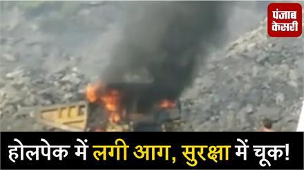 BCCL में सुरक्षा सप्ताह के दौरान होलपेक में लगी आग, जान बचाने के लिए कूदा ऑपरेटर