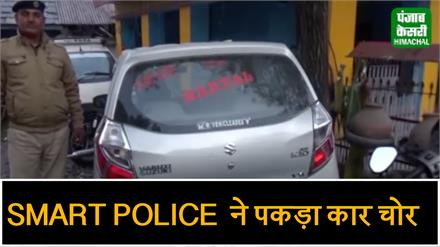चम्बा पुलिस की मुस्तैदी से पकड़ा गया कार चोर