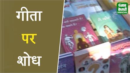 वेद व्यास की तपोभूमि में मनाया गया International Geeta Day, 5200 year पहले रचा गया था इतिहास