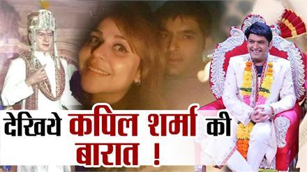 लुधियाना से चली Kapil Sharma की बारात, गुत्थी और Salman बाराती