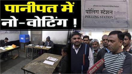 पानीपत के लोगों ने किया निगम चुनाव का बहिष्कार, सूना पड़ा पोलिंग केंद्र