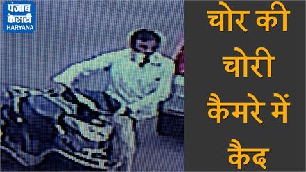 दिनदहाड़े दुकानों के सामने से चोर ले उड़ा स्कूटी, CCTV में कैद वारदात