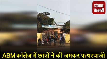 ABM कॉलेज में भिड़े दो छात्र गुट, जमकर की पत्थरबाजी