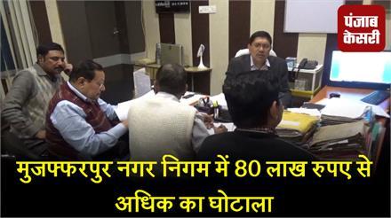 मुजफ्फरपुर नगर निगम में 80 लाख रुपए से अधिक का घोटाला आया सामने, निगरानी विभाग ने किया मामला दर्ज