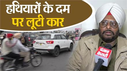 Amritsar में बड़ी वारदात, पिस्तौल की नोक पर लूट