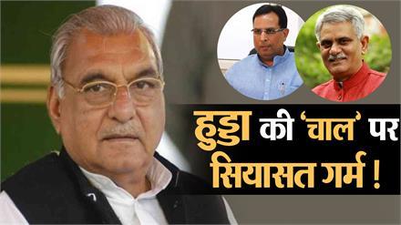 यमुनानगर-करनाल में हुड्डा का इनेलो प्रत्याशियों को समर्थन, भाजपा ने कसा तंज