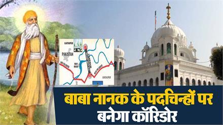 Kartarpur corridor की रूप -रेखा तैयार, जल्द शुरू होगी construction