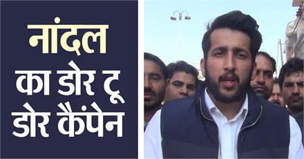 मेयर पद का चुनाव हुआ बेहद रोचक, नांदल के पक्ष में राम माजरा ने किया प्रचार