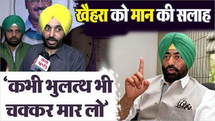 Panchayat Elections पर सुनिये Bhagwant Maan की नेक सलाह