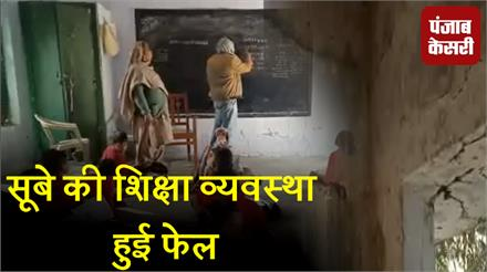 शिक्षा विभाग की बड़ी लापरवाही, सैकड़ों बच्चे टूटी छत के नीचे पढ़ने को मजबूर