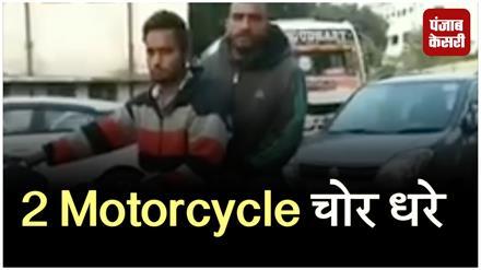 अंतर्राज्यीय Motorcycle चोर गिरोह का पर्दाफाश, धरे 2 accused