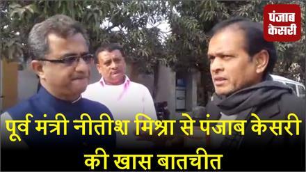 पूर्व मंत्री नीतीश मिश्रा से पंजाब केसरी की खास बातचीत