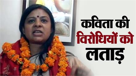 KAVITA JAIN ने कहा-विदेशी शक्तियां BHARAT को करना चाहती है कमजोर