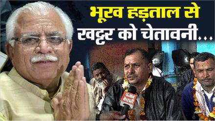 Hunger Strike पर बैठे Roadways कर्मी बोले, सरकार नौकरी बहाल करे नहीं तो...