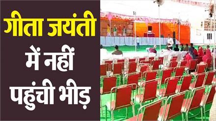 लाखों खर्च कर भी गीता जयंती में नहीं जुटी भीड़, खाली पड़ी रही कुर्सियां