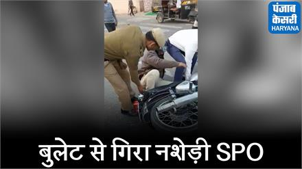 जब बीच सड़क पर बुलेट से गिरा नशे में घुत SPO, वीडियो वायरल